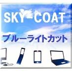 レンズ交換【SKYコート高屈折薄型レンズ1.67非球面 UV-400】ブルーカット紫外線除け6,000円加算料金:青色光を約30%カット